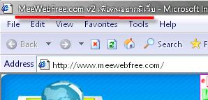 ตำแหน่งที่แสดงผลของ title web